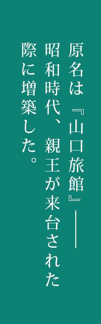 原名は『山口旅館』昭和時代、高松宮宣仁親王が来台期間に増築した。