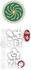 清泉 日式溫泉館